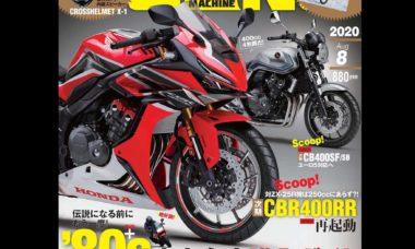 A Honda estaria preparando uma nova CBR400RR ? Saiba mais